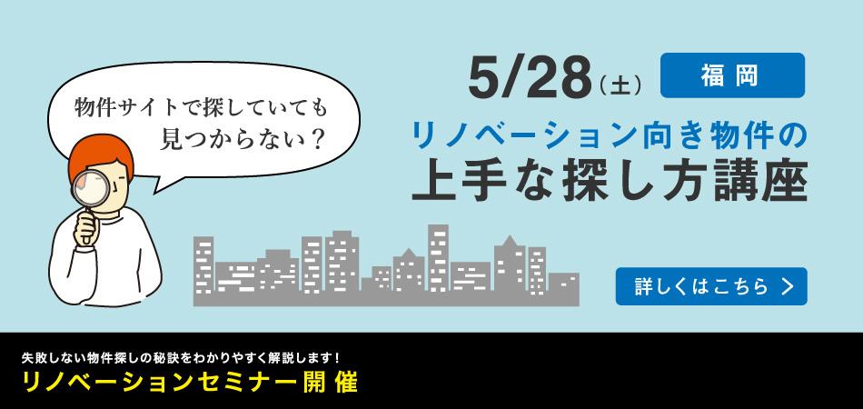 2/14 in福岡 「マンション購入で絶対ソンしたくない!将来の住み替えまで視野に入れた、住まいの探し方セミナー」
