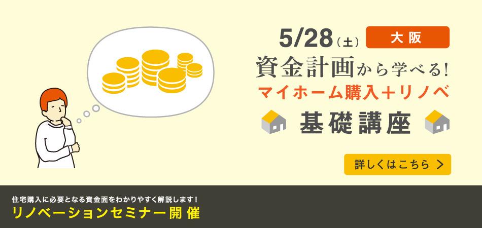 2/14 in大阪 「物件サイトで探していても見つからない? リノベーション向き物件の上手な探し方講座」