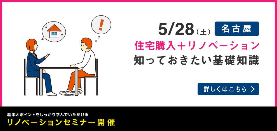 2/21 in名古屋《プロジェクターで映画を楽しむ部屋》体験者が自宅で語る賃貸派の私が家を買ったワケ