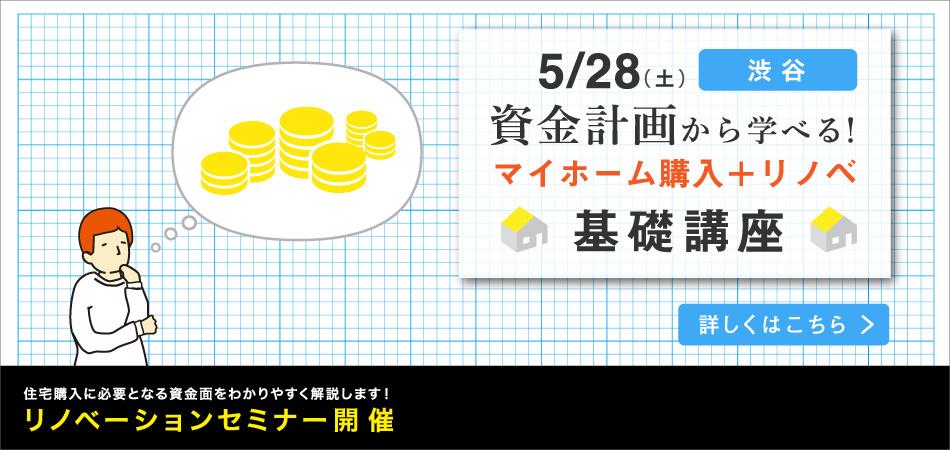2/20 in横浜関内「宝石物件ツアー横浜編!70㎡オーバーのイチオシ物件、揃えました」