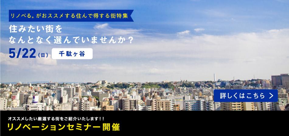 2/20 in東京・渋谷「リノベる。で叶えたわんにゃんリノベ事例紹介セミナー」